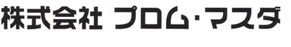 株式会社プロムマスダ